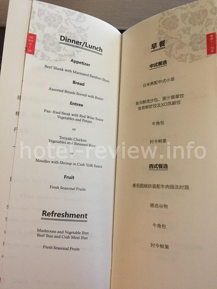 中国東方航空ビジネスクラス機内食メニュー